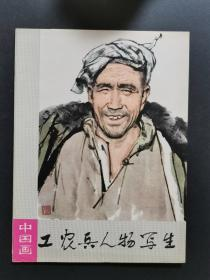 工農兵人物寫生 中國畫(私藏品好,16張全,活頁)