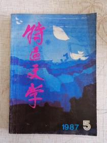 特区文学1987-5