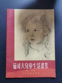 茹可夫兒童生活畫集(私藏品好)