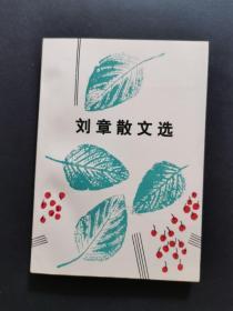 劉章散文選(私藏品好)