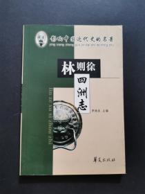 四洲志(私藏品好).