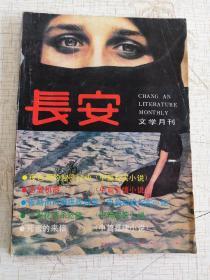 长安1988年第3版(《平凡的世界》第三部选粹)