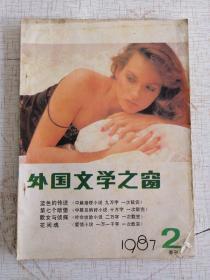 外国文学之窗1987-2