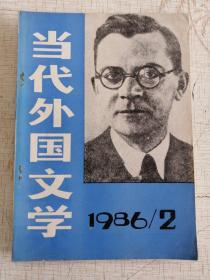 当代外国文学1986-2