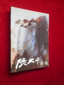 Selection of Zhang Daqian's paintings (signed)