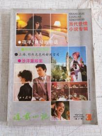 连载小说1990-3