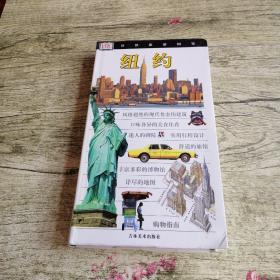 纽约/世界旅游图鉴