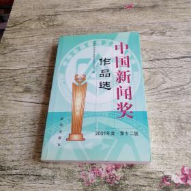 中国新闻奖作品选.2001年度·第十二届