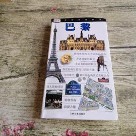 巴黎(世界旅游图鉴)