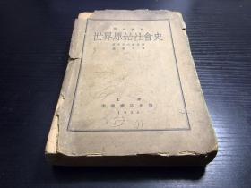 【孔網在售孤本】歷史叢書:《世界原始社會史》(民國二十四年(1935年)上海辛墾書局初版)有北京人等多幅原始社會圖片!