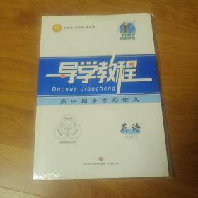 導學教程  高中同步學習講義   英語必修1