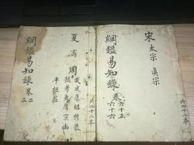 清代木刻本(纲鉴易知录)2册(48开本)