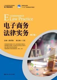 電子商務法律實務(第2版)