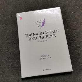 夜莺与玫瑰THENIGHTINGALEANDTHEROSE英文原版