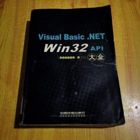 Visual Basic.NET Win32 API大全