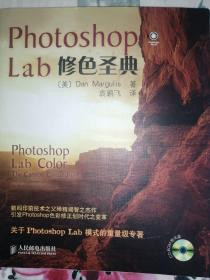 Photoshop Lab修色圣典