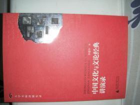 中國文化與文論經典講演錄【品相特別好,一版一印】
