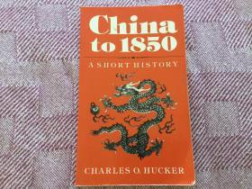 China to 1850: A Short History 1978 斯坦福版,九品