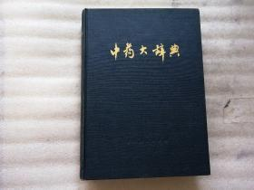 中藥大辭典【下冊】精裝 1版1印  有點水印