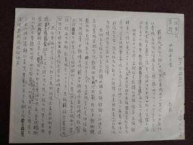 【著名畫家、散文家郁風手稿】《往事萍蹤83:地獄與天堂》