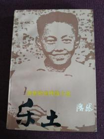 【著名作家、《艷陽天》、《金光大道》作者 浩然簽名鈐印本】《浩然的自傳體小說:樂土》人民文學出版社1989年一版一印 僅印3040冊 品好,珍貴!