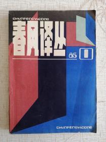春风译丛1985-1