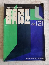 春风译丛1985-2
