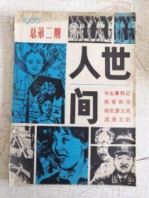 人世间1985-2