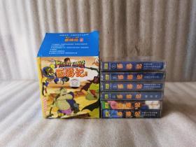 孫敬修播講西游記全集  1-6盒套裝 磁帶 未開封 盒破