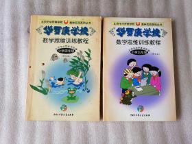 華羅庚學校 數學思維訓練教程:小學  四 五 年級 【修訂版 2本合售】