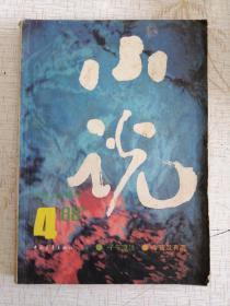 小说1988-4
