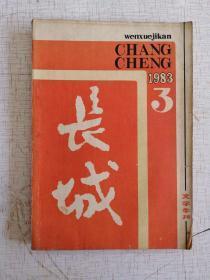 长城1983-3