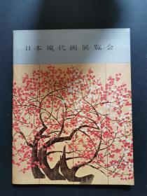 """日本現代畫展覽會(附帶""""向中國朋友致意""""小冊,私藏品好)"""