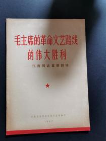 毛主席的革命文藝路線的偉大勝利(1967年)私藏品好