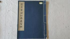 珂羅版碑帖〈宋米芾珊瑚帖復官帖>1977年一版一印(僅印500冊)