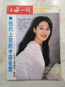 上海小说1994第三期
