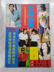 大众小说1991-4