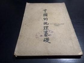 《中國的地理基礎》(民國三十六年(1947年)開明書店出版)【附很多幅拉開式圖表,記錄珍貴的民國地理概況和歷史檔案】