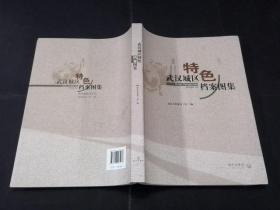 武漢城區特色檔案圖集(一版一印,全彩印,品相極佳)