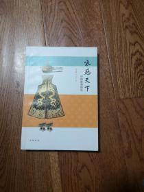 衣冠天下 中國服裝圖史