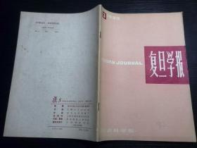 《復旦學報》社會科學版(1980年第3期)