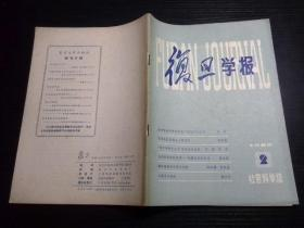 《復旦學報》社會科學版(1982年第2期)