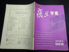 《復旦學報》社會科學版(1983年第3期)