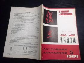 《復旦學報》社會科學版(1984年第5期)