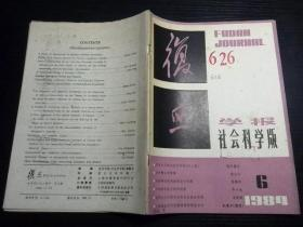 《復旦學報》社會科學版(1984年第6期)