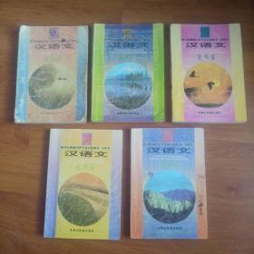 九十年代版  蒙古族高級中學漢語文教科書  適用本  五本共售