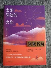 太陽深處的火焰  (鈐紅柯印鈐紅柯肖像印紀念本)