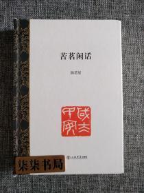 苦茗閑話   (簽名鈐印)