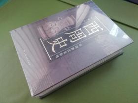 中國斷代史系列 西周史 全新未拆封