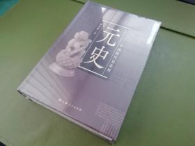 中國斷代史系列 元史 全新未拆封